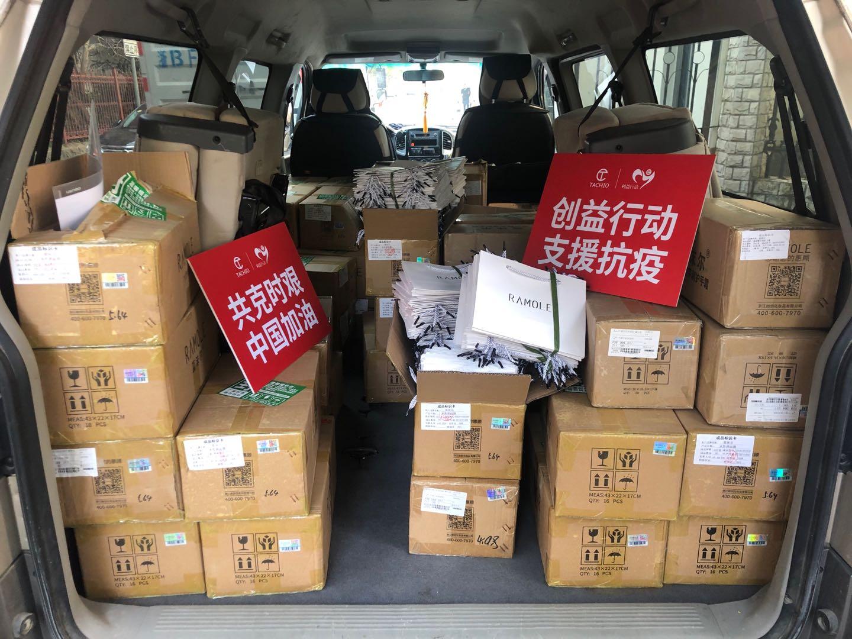 她创集团公益再出发:向宁波新冠肺炎定点医院捐赠物资