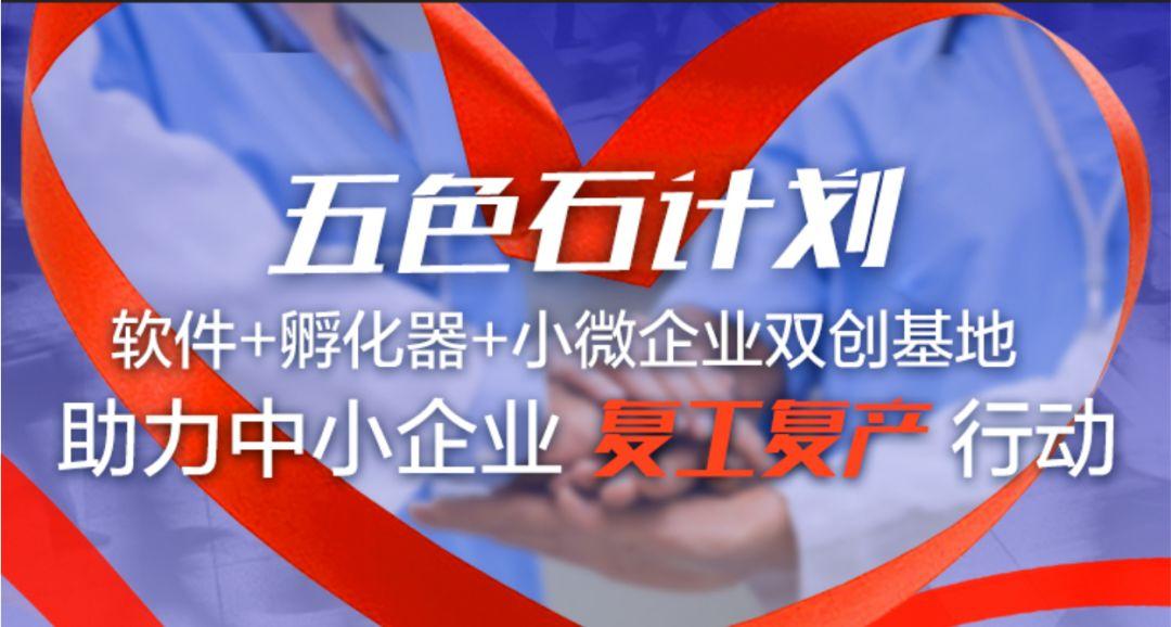 """京东智联云""""五色石计划""""赋能京东十堰新经济产业园复工复产"""