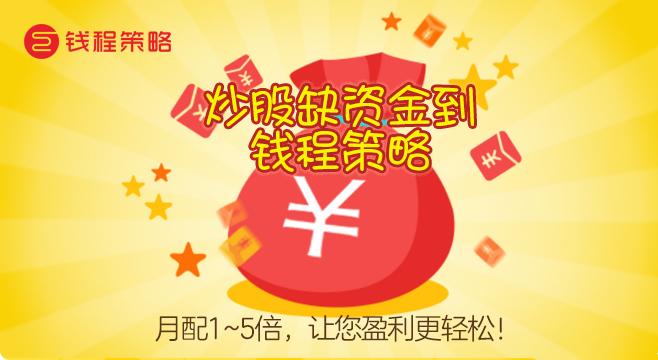 中国最大的配资公司哪家好,全国前10正规配资公司钱程策略股票配资平台:怎样投资南昌股票配资系统才能稳定盈利?